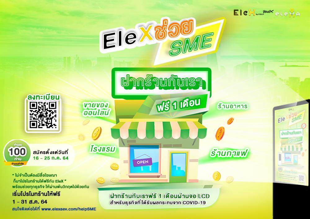 EleX by EGAT หนุนร้านค้าและผู้ประกอบการ SME สู้ภัยโควิด-19 เปิดพื้นที่ช่วยโปรโมทร้านให้ฟรี ตลอดเดือนสิงหาคมนี้